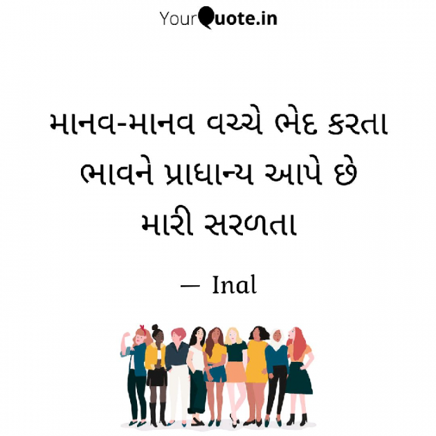 Gujarati Song by Inal : 111140598