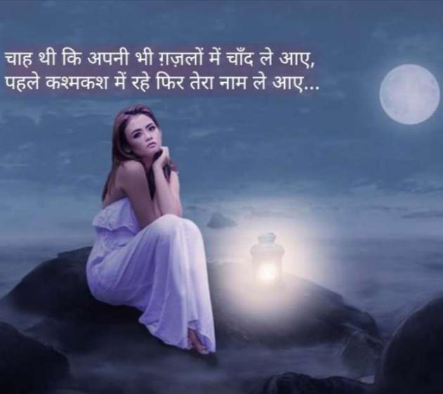 English Shayri by Shruti : 111143297