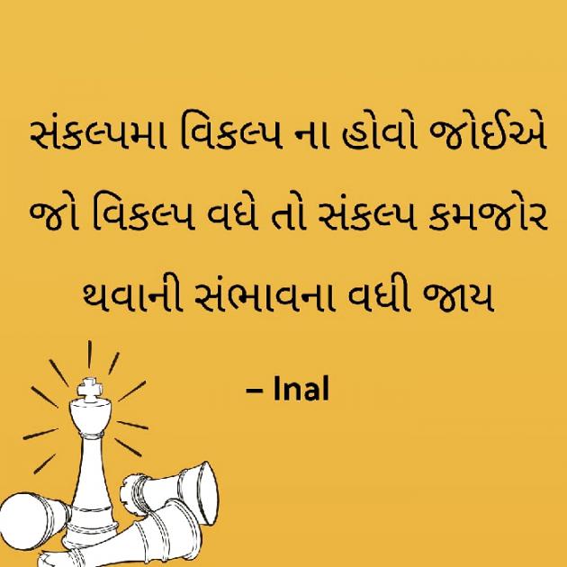 Gujarati Motivational by Inal : 111143950