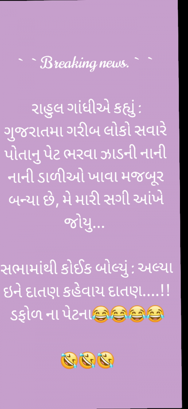 Gujarati Jokes by Hemali : 111145193