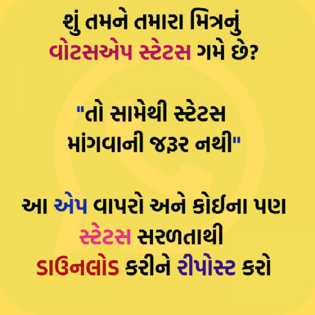 Gujarati Whatsapp-Status by Hemali : 111145196
