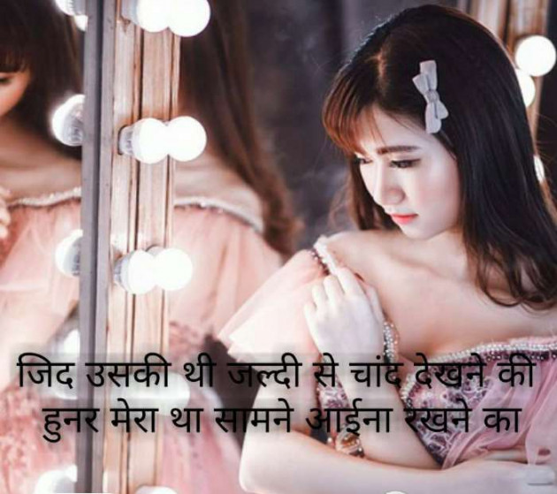 English Shayri by Shruti : 111146322
