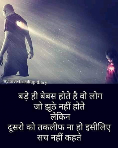 Post by Love Sonu on 23-Apr-2019 09:29pm