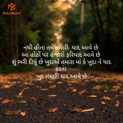 Post by મોહનભાઇ રાઠોડ on 25-Apr-2019 06:20pm