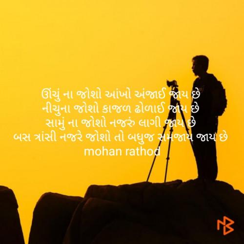Post by મોહનભાઇ રાઠોડ on 25-Apr-2019 06:37pm