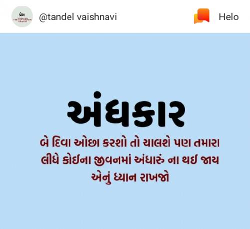 Post by મોહનભાઇ રાઠોડ on 26-Apr-2019 02:15pm
