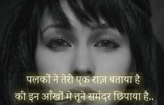 English Shayri by Shruti : 111153311