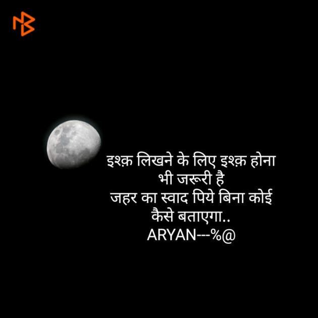 Hindi Shayri by Aryan Dubey : 111155292