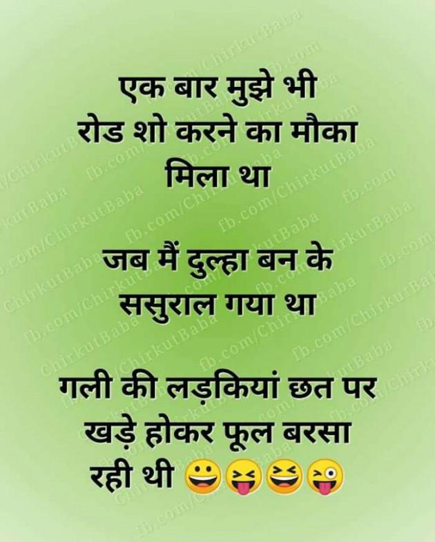 Hindi Jokes by Vinod Joshi : 111155567