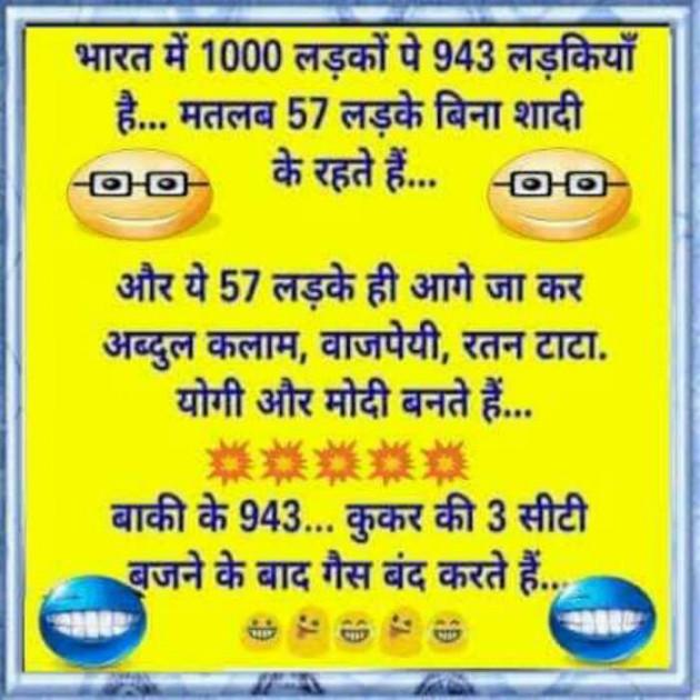 Hindi Jokes by Vinod Joshi : 111155574