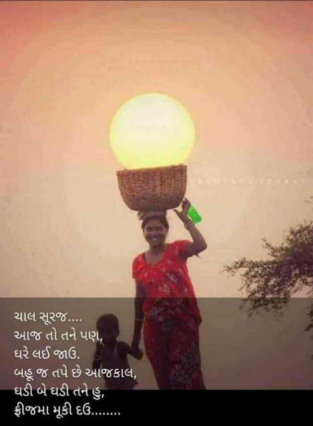 Gujarati Blog by Atul Patel : 111155685