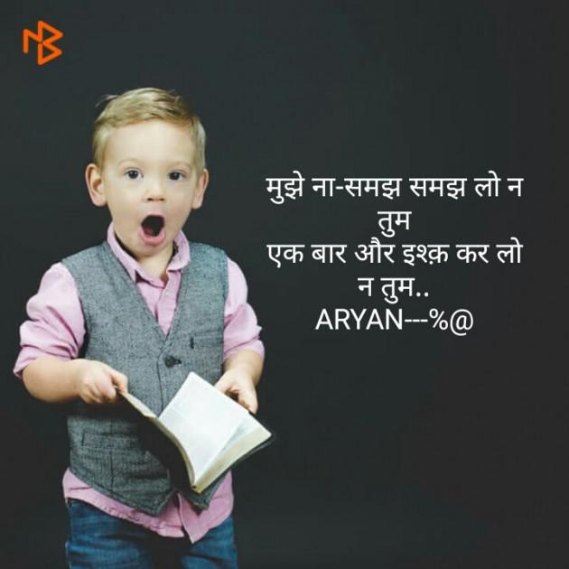 Hindi Shayri by Aryan Dubey : 111156649