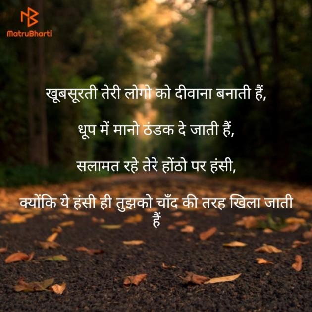 English Shayri by Anoop Kumar : 111158980