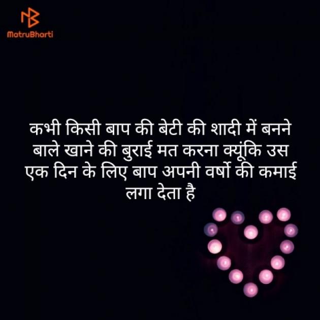 Hindi Quotes by Mohan Chadar : 111159368