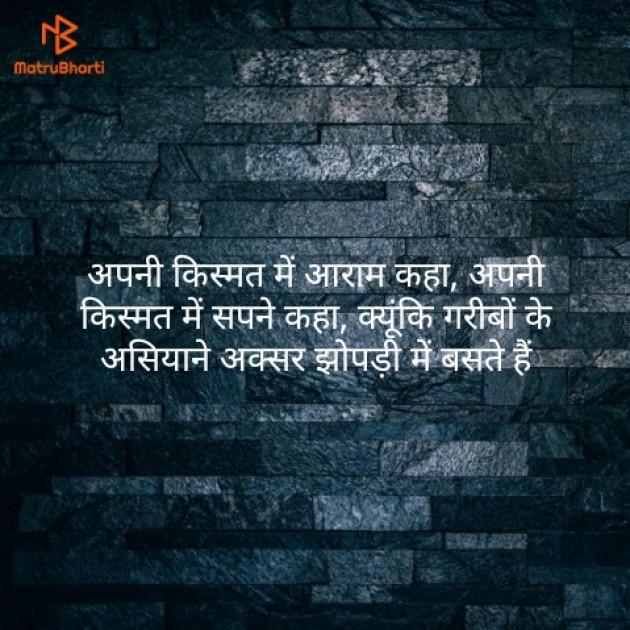 Hindi Quotes by Mohan Chadar : 111159384