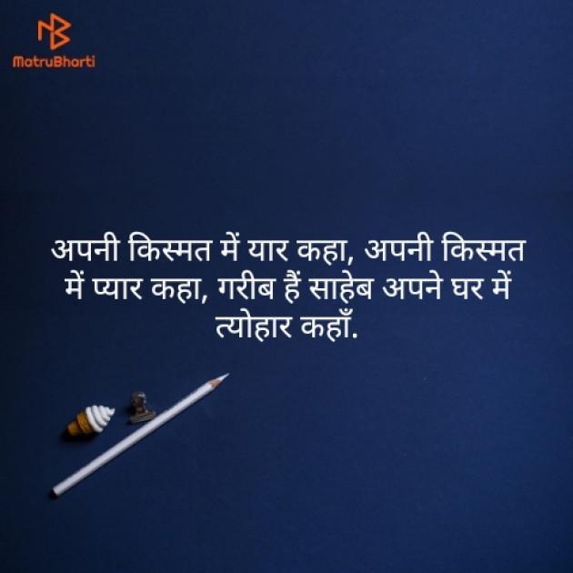 Hindi Quotes by Mohan Chadar : 111159397