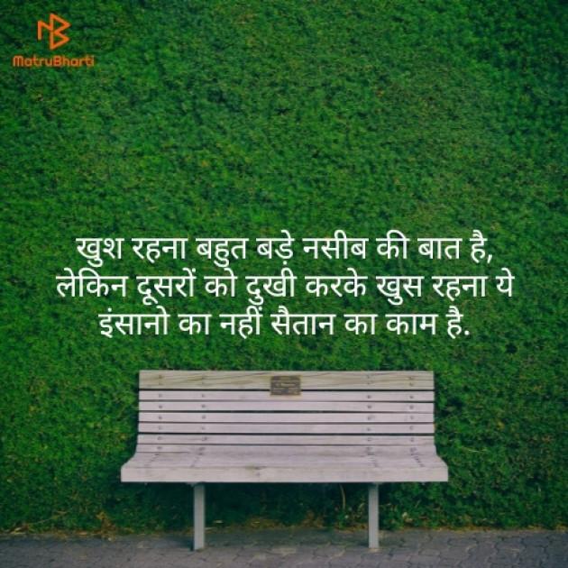 Hindi Quotes by Mohan Chadar : 111159408