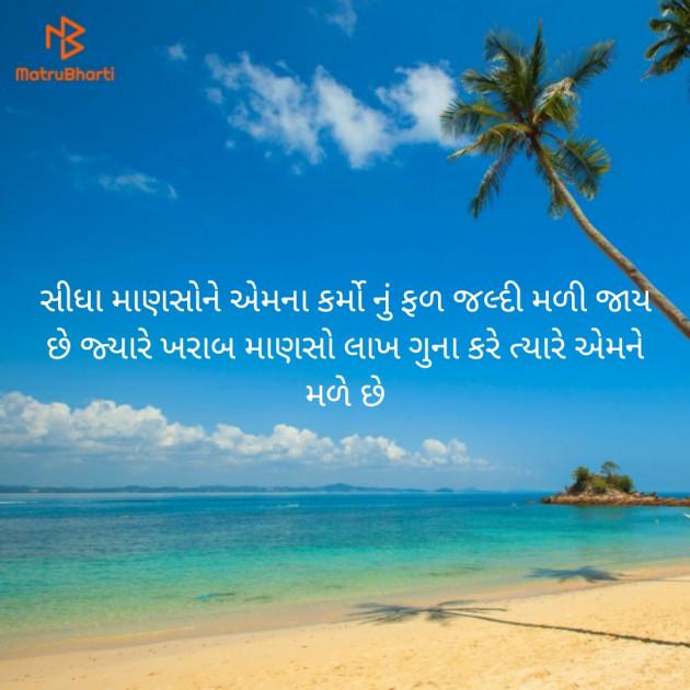 Gujarati Thought by Vivek Mistry : 111160991