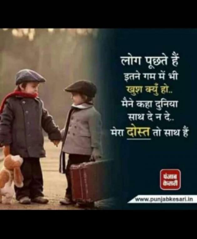 Hindi Quotes by Mohan Chadar : 111161103