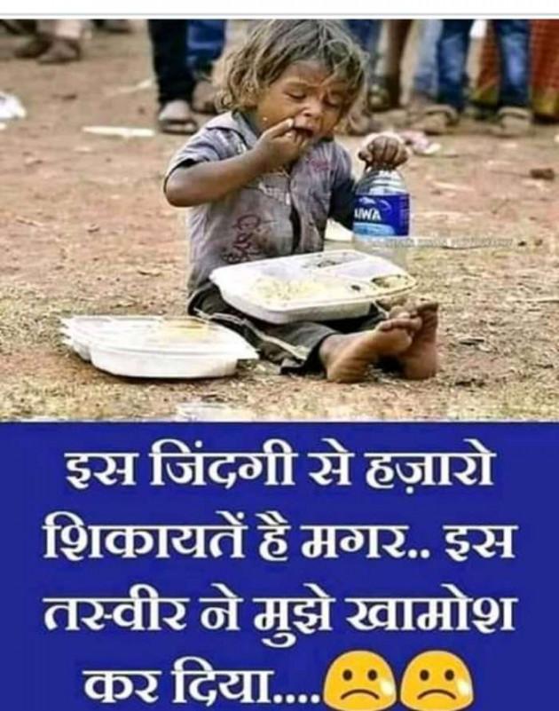 Hindi Quotes by Mohan Chadar : 111161332