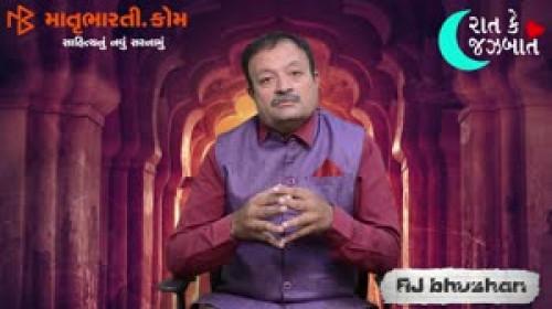 AJ Bhushan videos on Matrubharti
