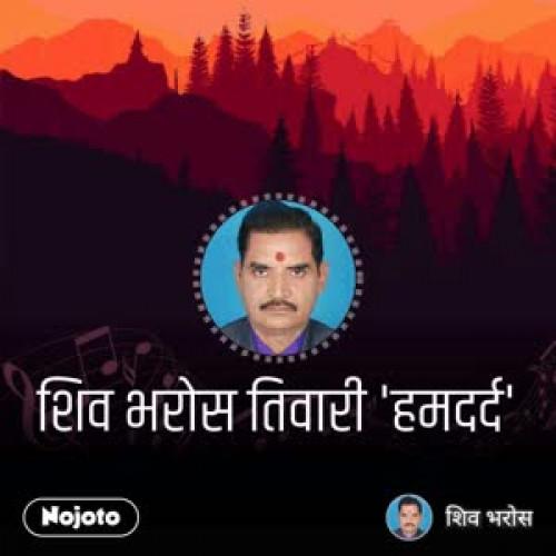 shiv bharosh tiwari videos on Matrubharti