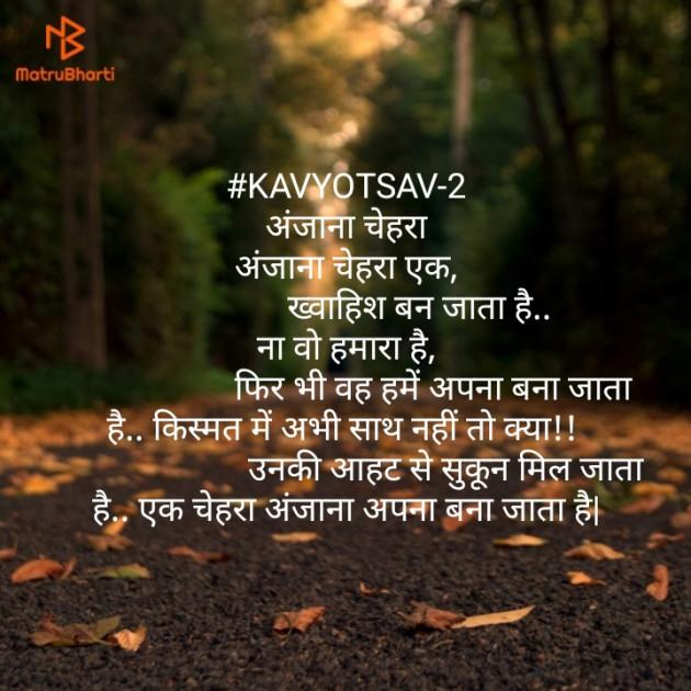 Hindi Poem by Aahuti Joshi : 111164344