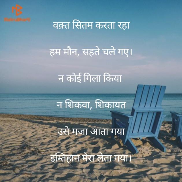 Gujarati Shayri by Sonal Atha : 111168802