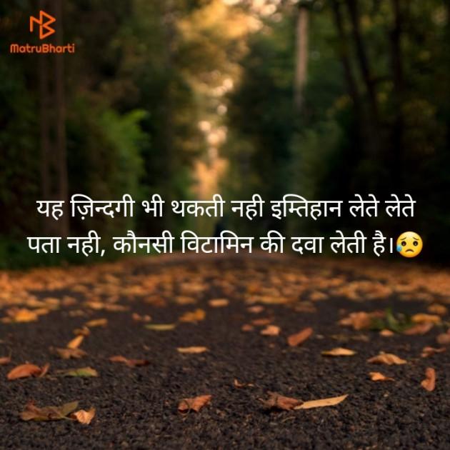 Gujarati Shayri by Sonal Atha : 111169186