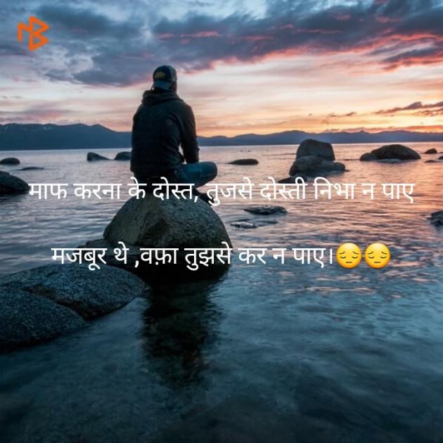 Gujarati Shayri by Sonal Atha : 111169191