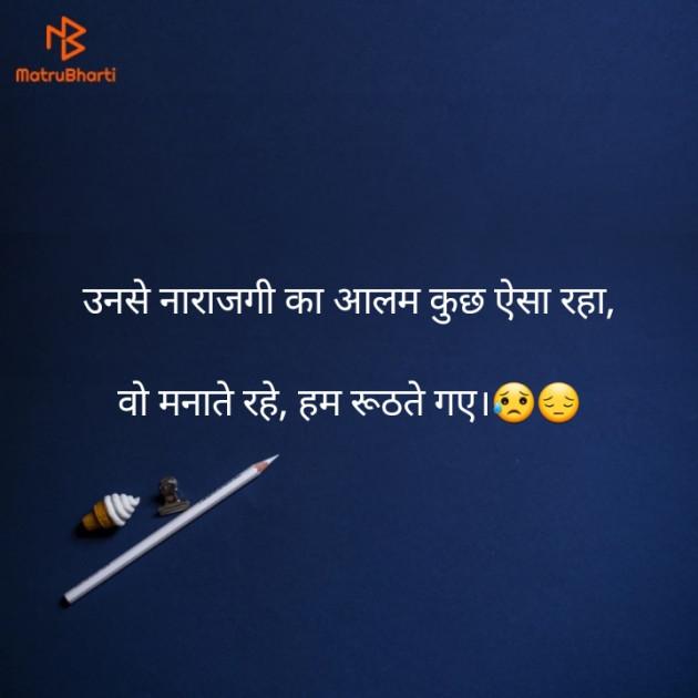 Gujarati Shayri by Sonal Atha : 111170191