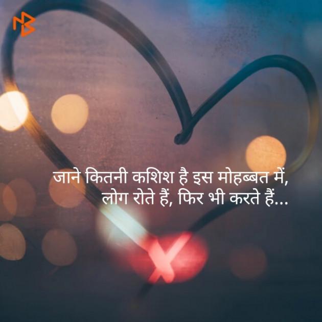 Hindi Shayri by Sarita Sharma : 111172983