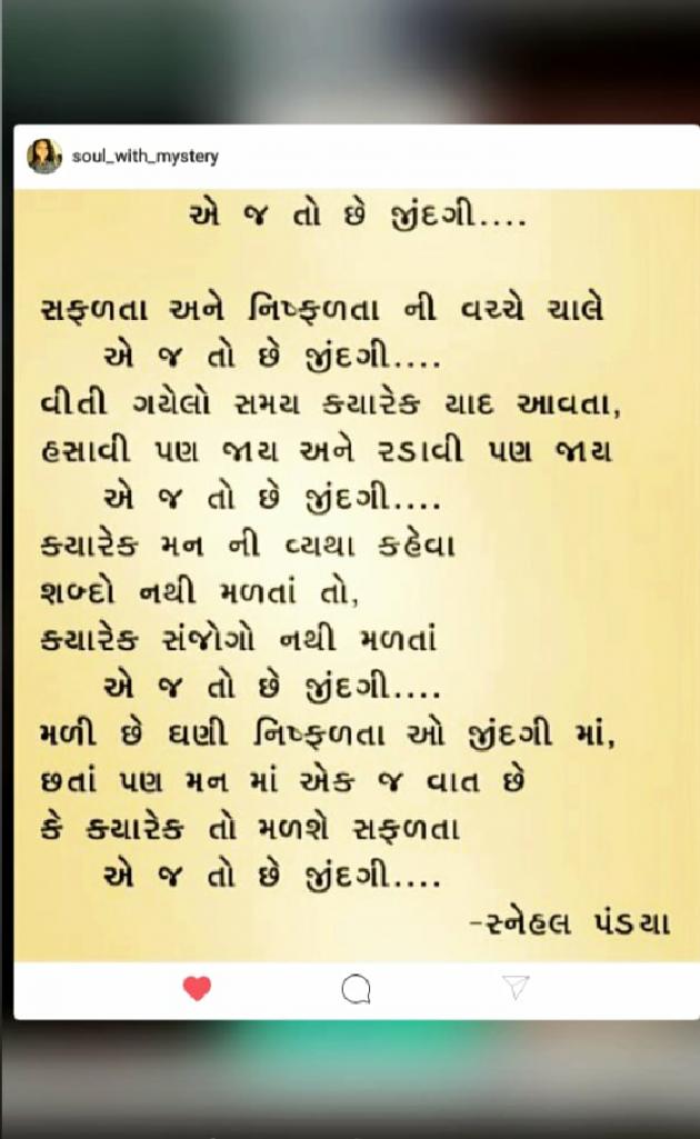 Gujarati Poem by snehal pandya._.soul with mystery : 111173491