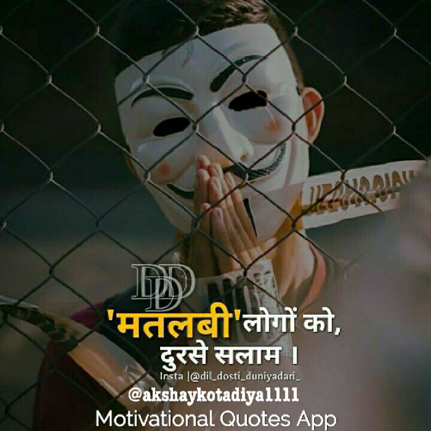 Hindi Whatsapp-Status by Akshay kotadiya : 111178864