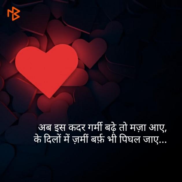 Hindi Shayri by Sarita Sharma : 111179874