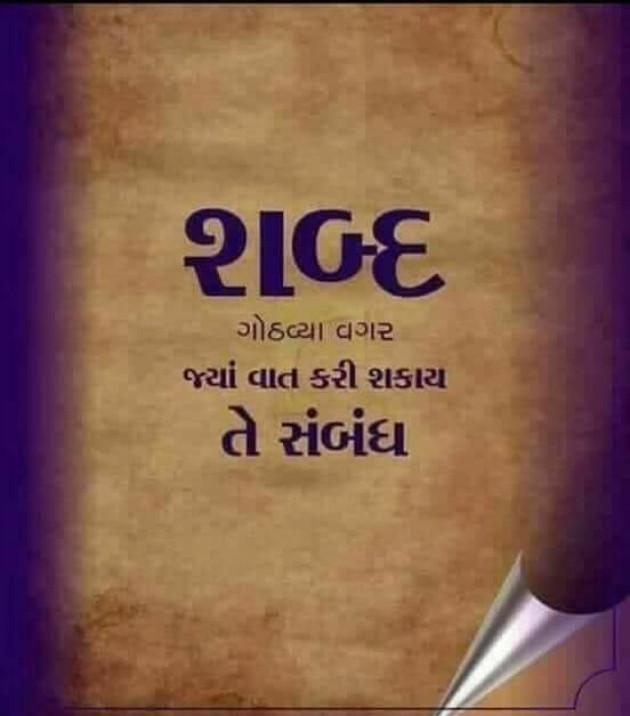 Gujarati Whatsapp-Status by Chirag : 111180908