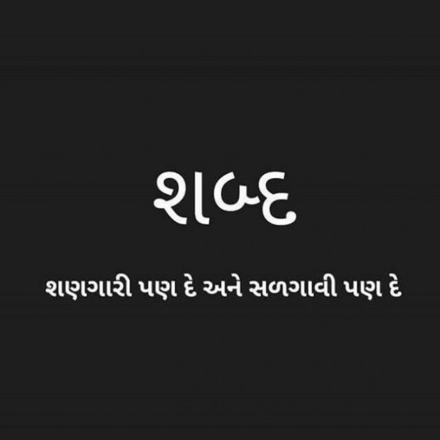 Gujarati Whatsapp-Status by Chirag : 111180925