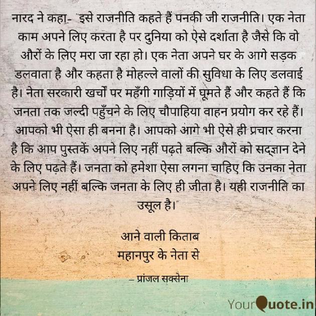 Hindi Story by Pranjal Saxena : 111184418