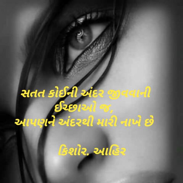 Gujarati Shayri by Kishor Ahir : 111185283