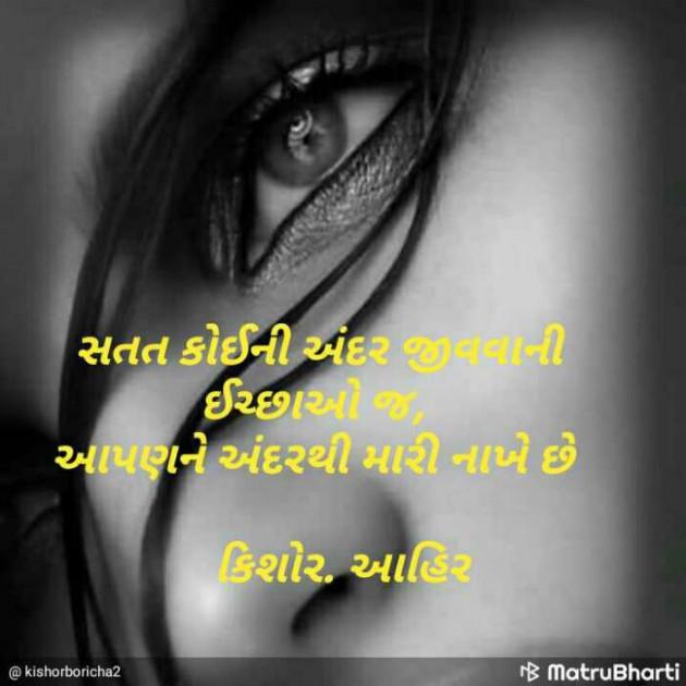 Gujarati Quotes by NareshVaghela : 111185341