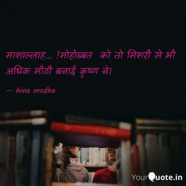 Gujarati Whatsapp-Status by Hina Modha : 111188477