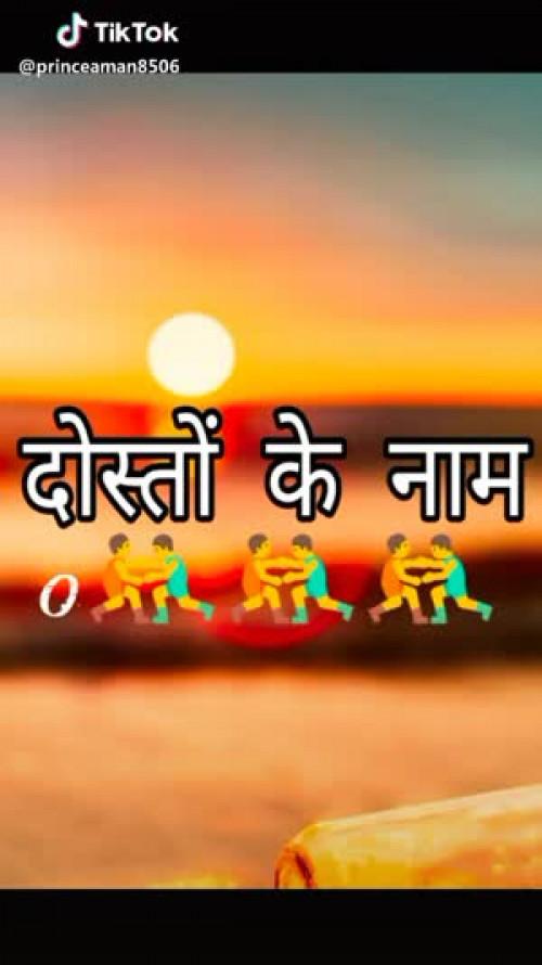 As Avesh videos on Matrubharti