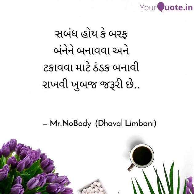 Gujarati Microfiction by Dhaval Limbani : 111191529