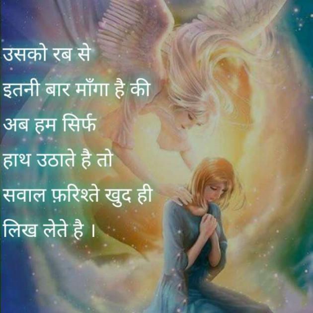 Gujarati Shayri by Shruti : 111192873