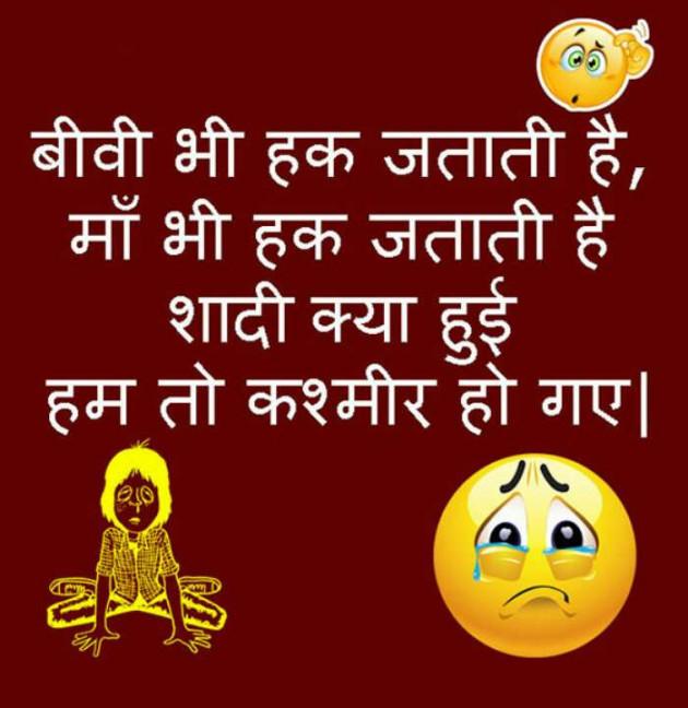 Hindi Funny by Anuradha Jain : 111193560