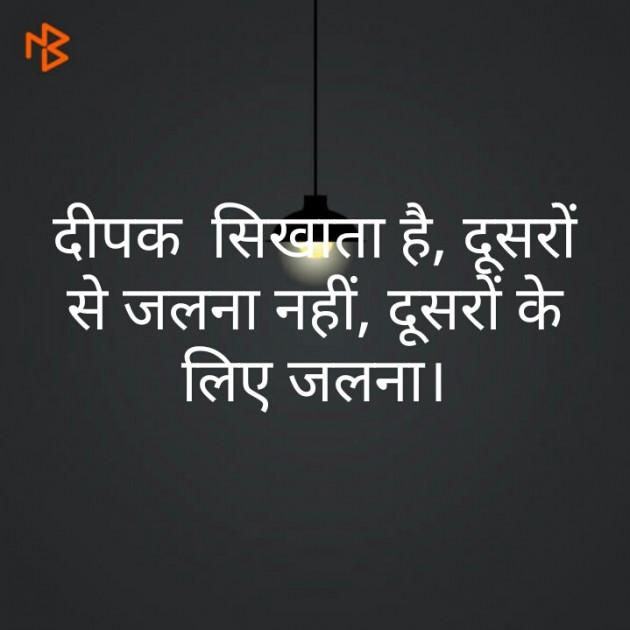 Hindi Quotes by Jahnavi Suman : 111194282