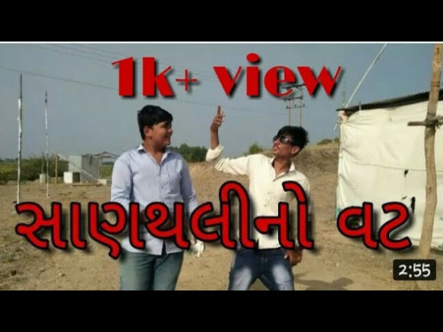 Santhali Gujju videos on Matrubharti