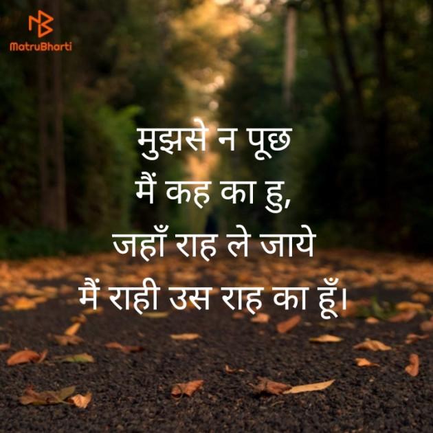 Gujarati Shayri by Sonal Atha : 111201189