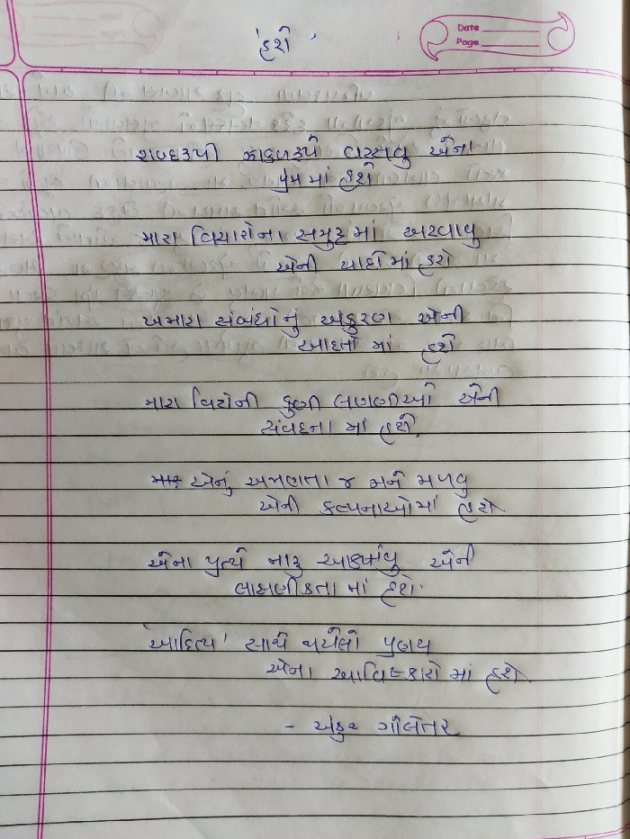 Gujarati Poem by Ankur Aditya અલિપ્ત : 111204259