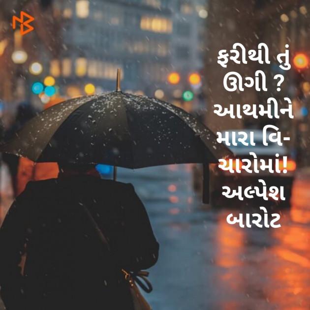 Gujarati Whatsapp-Status by Alpesh Barot : 111204904